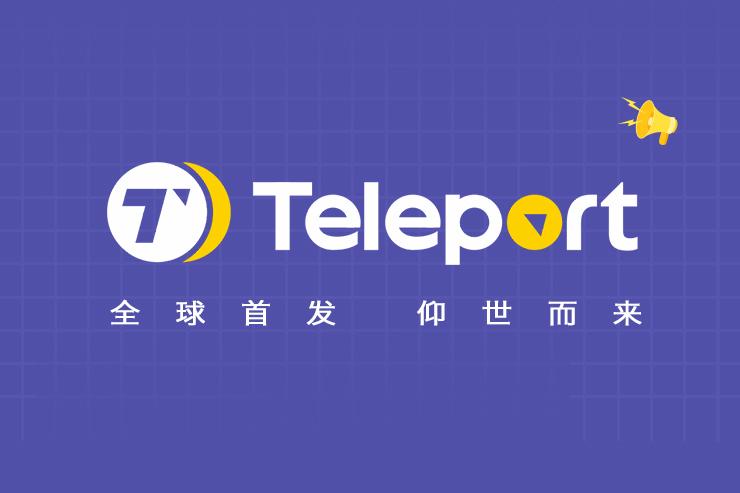 区块链钱包Teleport正式上线,全球首发,仰世而来-区块读刊
