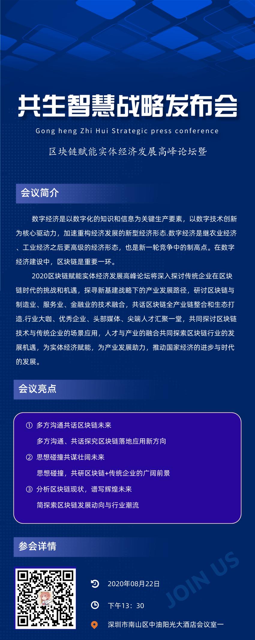 """020区块链赋能实体经济发展高峰论坛暨共生智慧战略发布会将于8月22日在深圳召开"""""""