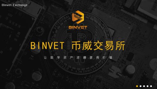 数字交易所三足鼎立,为何BINVET仍能重开市场?