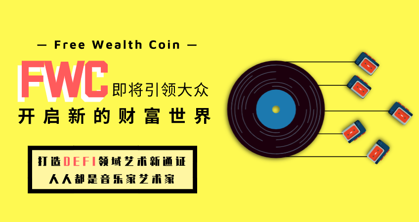 FWC Free wealth coin